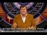 Стивен Фрай и QI (Quite Interesting) 1x03 - Морские обитатели
